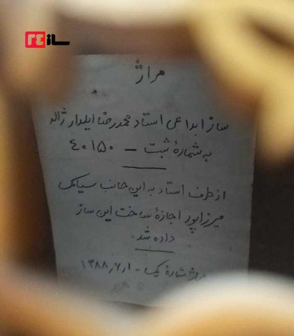 مراژ سیامک میرزاپور