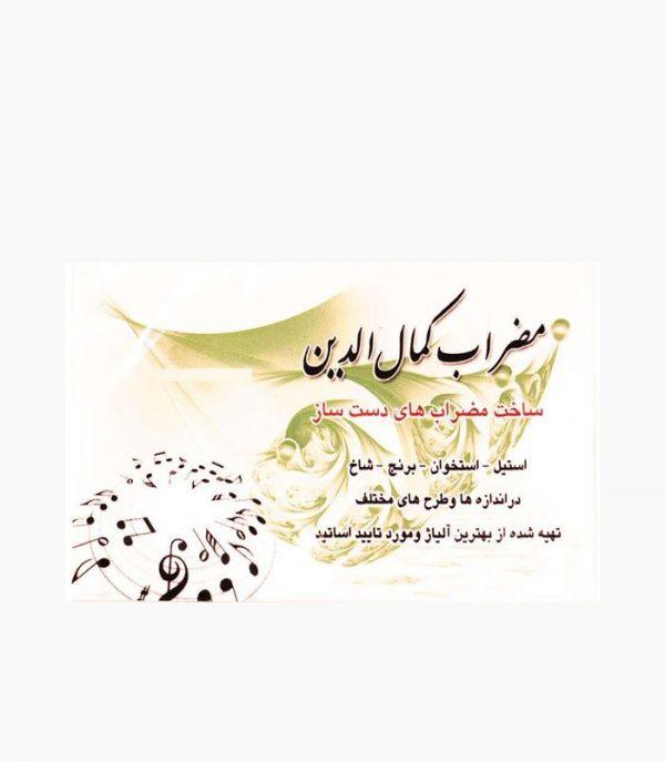 مضراب تار کمال الدین برنجی