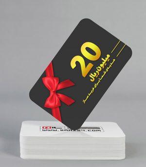 گیفت کارت 2 میلیون تومان